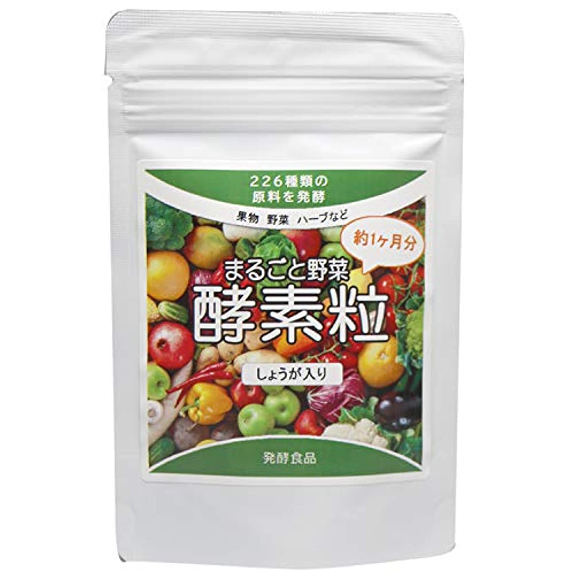 分割治すチャネルまるごと野菜酵素粒 226種類の野菜発酵(しょうが入り) 約4ヶ月分 (440mg×120粒)