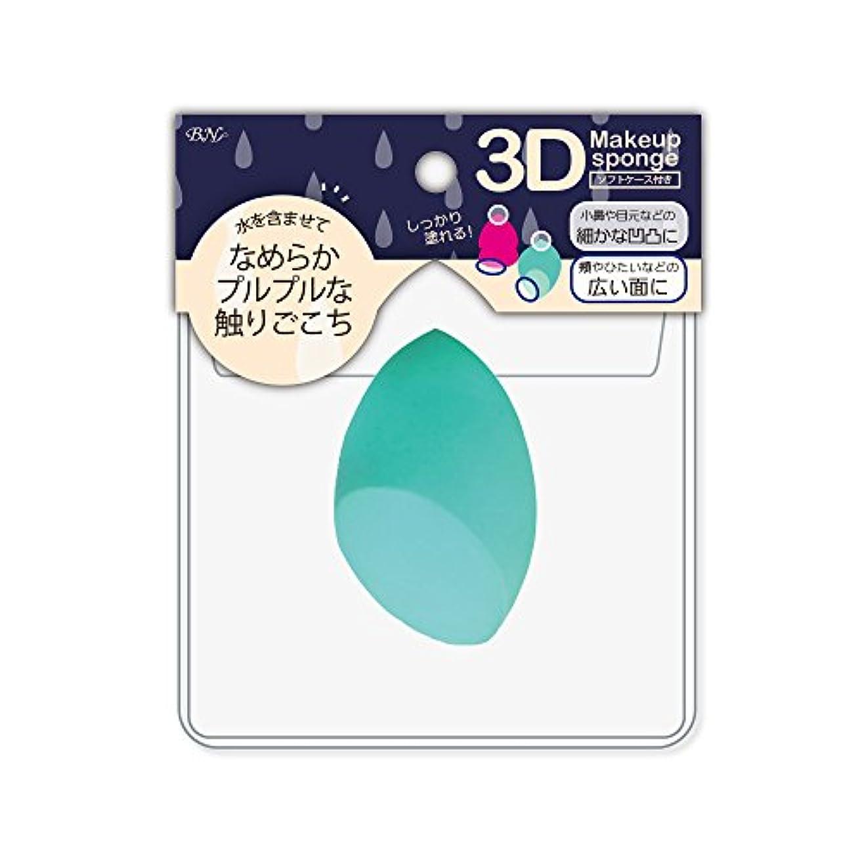 騙す素子調和BN 3Dスポンジ グリーン DSP-02 (1個)