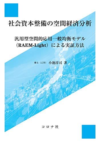 [画像:社会資本整備の空間経済分析- 汎用型空間的応用一般均衡モデル(RAEM-Light)による実証方法 -]
