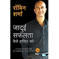 LITTLE BLACK BOOK FOR STUNNING SUCCESS ( HINDI) [Paperback] ROBIN SHARMA
