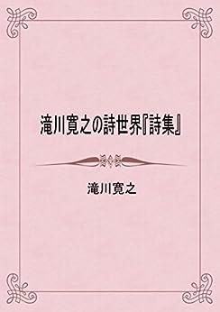 [滝川寛之]の滝川寛之の詩世界『詩集』