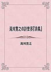 滝川寛之の詩世界『詩集』