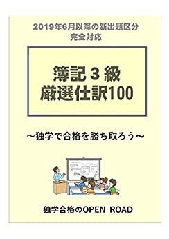 [OPEN ROAD]の簿記3級合格のための厳選仕訳100問: 2019年6月以降の新出題区分に完全対応 (OPEN ROAD)