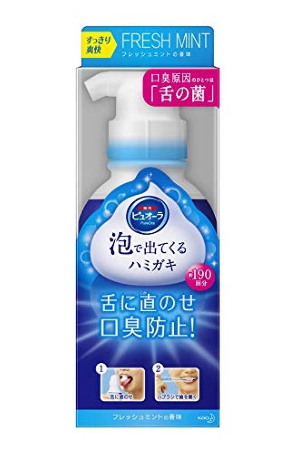 絶望シェルター表現ピュオーラ 泡で出てくるハミガキ 190ml 口臭/歯周病予防 [医薬部外品] フレッシュミントの香味 単品