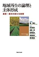 地域再生の論理と主体形成:農業・農村の新たな挑戦(早稲田大学学術叢書)