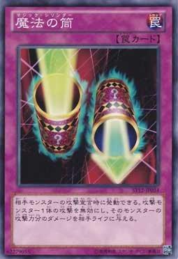 遊戯王OCG 魔法の筒 マジックシリンダー ノーマル ST12-JP034