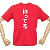 プロ野球応援ウェア 神ってるTシャツ 面白Tシャツ おもしろTシャツ