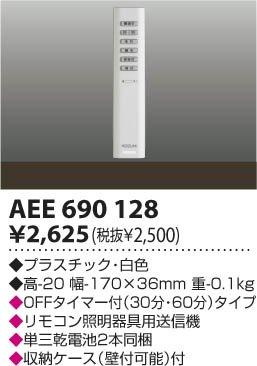 KOIZUMI 【リモコン・別売部品/リモコン送信器】 コイズミ照明 AEE690128