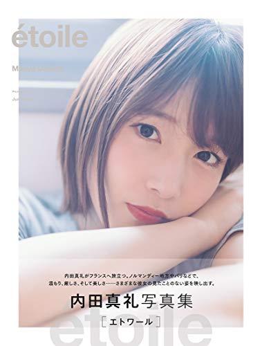 【Amazon.co.jp 限定】【Amazon.co.jp 限定表紙】内田真礼写真集「étoile」