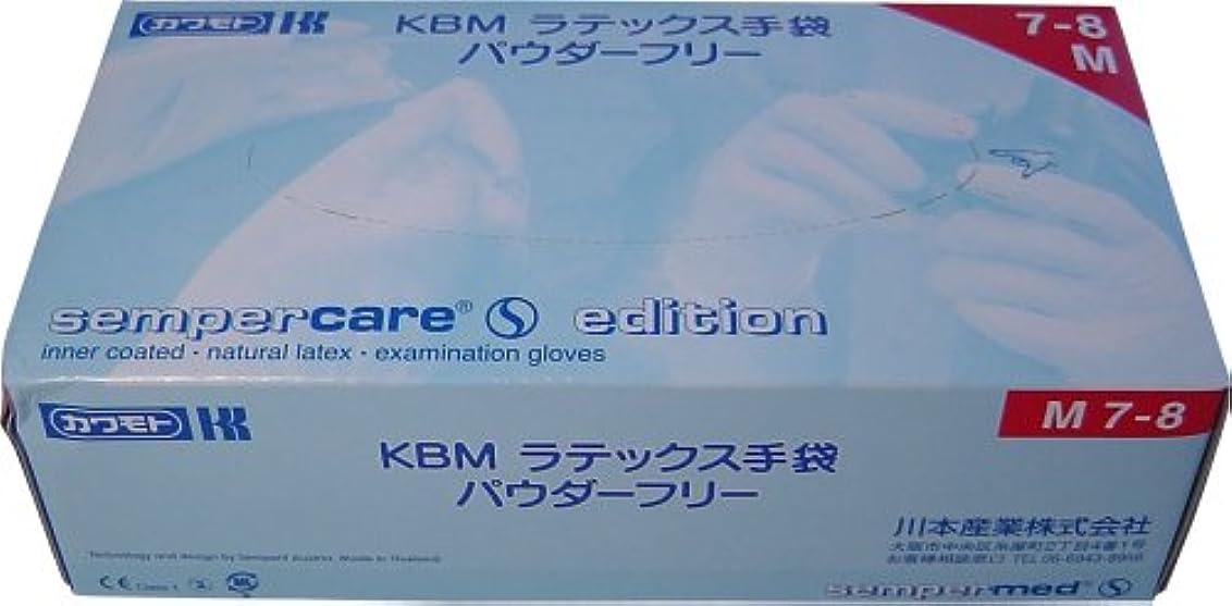 有限被る扱うKBMラテックス手袋パウダーフリー Mサイズ100枚