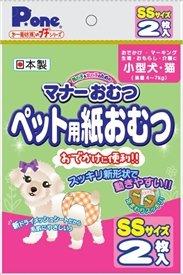 マナーおむつ ペット用紙おむつ プチ SS 超小型犬・猫 2...