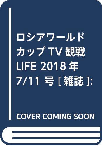 ロシアワールドカップTV観戦LIFE 2018年 7/11 号 [雑誌]: TVLIFE首都圏版 別冊
