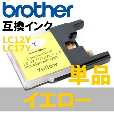 LC12Y LC17Y イエロー BROTHER 互換インク MFC-J955DN,MFC-J955DWN,MFC-J825N,MFC-J705D,MFC-J705DW,MFC-J6910CDW,MFC-J6710CDW,MFC-J5910CDW,DCP-J925N,DCP-J725N,DCP-J525N,