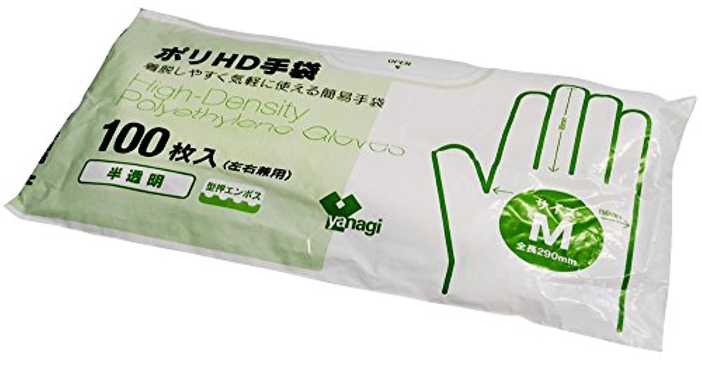 立派な占めるホイール使い捨て ポリHD手袋 半透明 左右兼用 Mサイズ 100枚入 食品衛生法規格基準適合品 TB-203