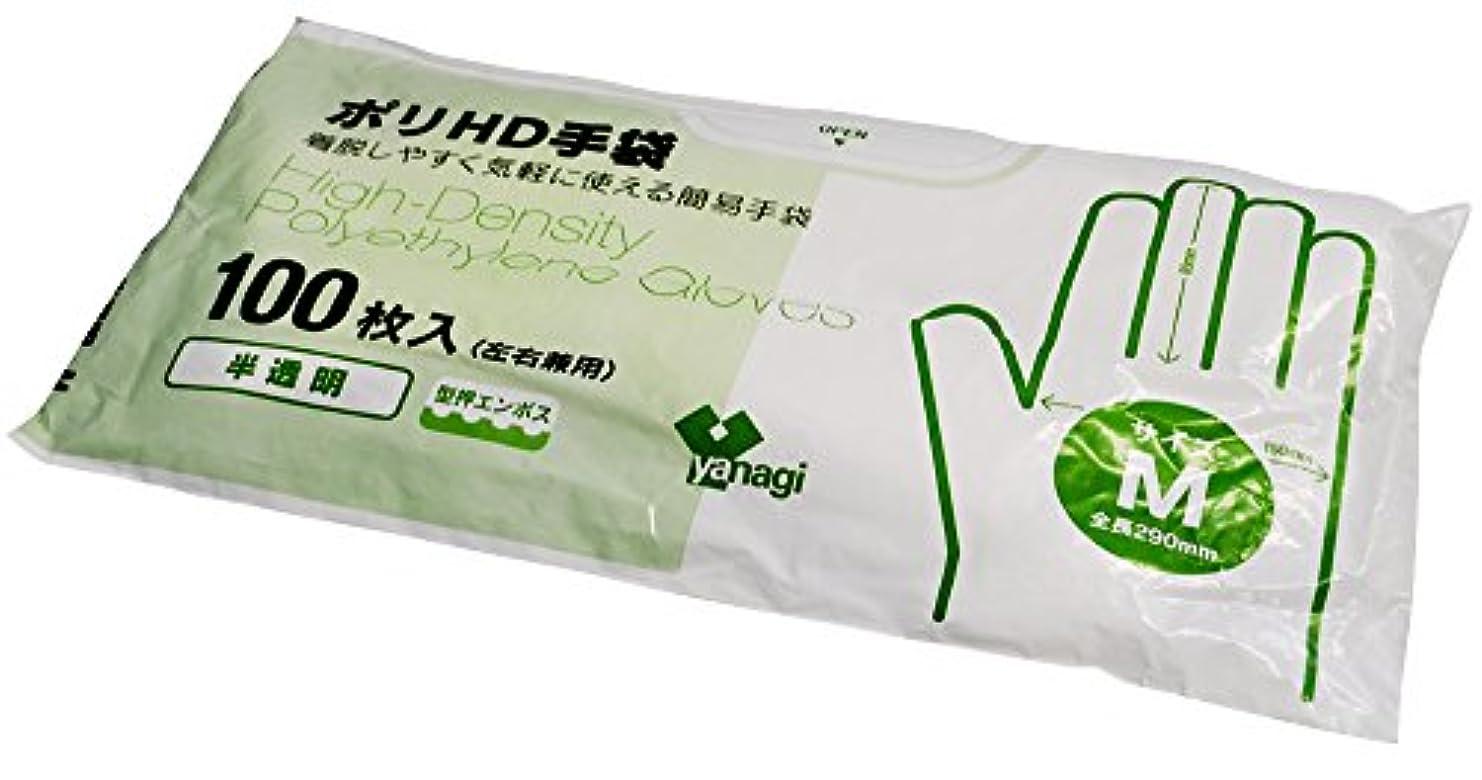 使い捨て ポリHD手袋 半透明 左右兼用 Mサイズ 100枚入 食品衛生法規格基準適合品 TB-203