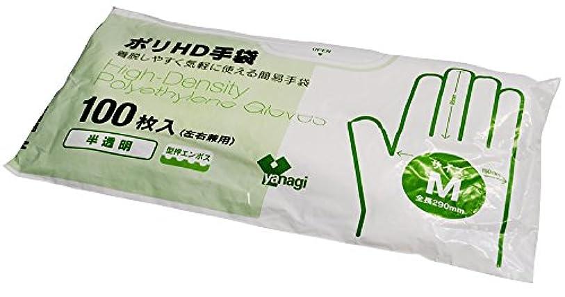 かけがえのないそうパイプ使い捨て ポリHD手袋 半透明 左右兼用 Mサイズ 100枚入 食品衛生法規格基準適合品 TB-203