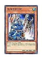 遊戯王 日本語版 EXFO-JP029 Grappler Angler 屈強の釣り師 (ノーマル)