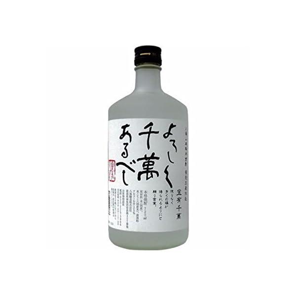 八海山 本格米焼酎黄麹三段仕込み 宜有千萬(よろ...の商品画像