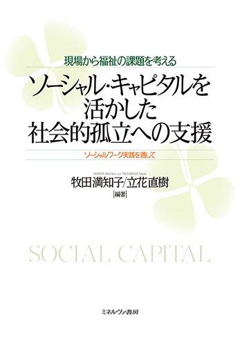 現場から福祉の課題を考える ソーシャル・キャピタルを活かした社会的孤立への支援:ソーシャルワーク実践を通しての詳細を見る