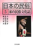 日本の民俗 5 (5) 家の民俗文化誌