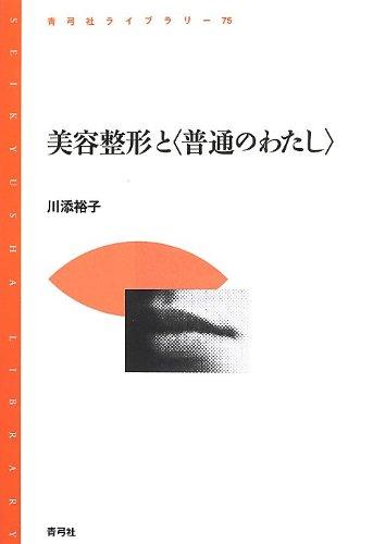 美容整形と〈普通のわたし〉 (青弓社ライブラリー)の詳細を見る