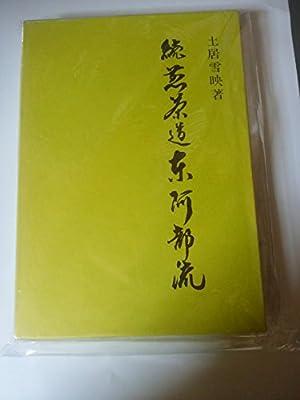 煎茶道東阿部流〈続〉 (1978年)