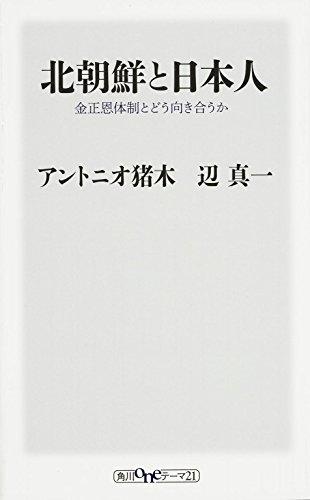 北朝鮮と日本人 金正恩体制とどう向き合うか (角川oneテーマ21)