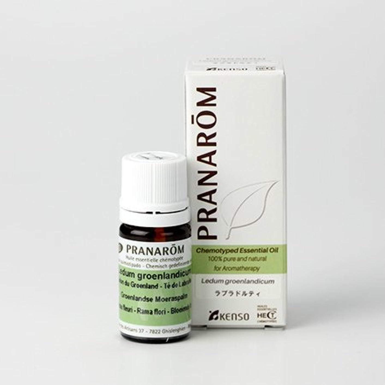 リブ証明書アライメントプラナロム ラブラドルティ 5ml (PRANAROM ケモタイプ精油)
