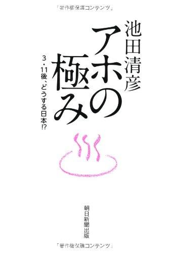 アホの極み 3.11後、どうする日本! ?の詳細を見る