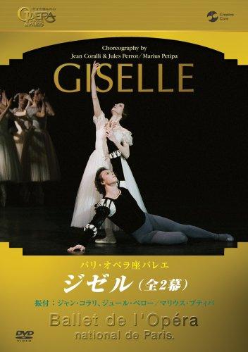 パリ・オペラ座バレエ「ジゼル」全2幕 [DVD]