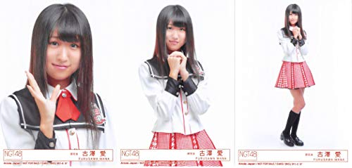 【古澤愛】 公式生写真 NGT48 世界の人へ 封入特典 3...