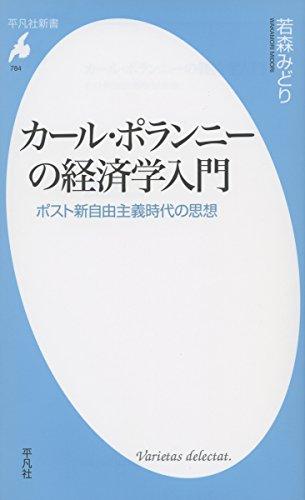新書784カール・ポランニーの経済学入門 (平凡社新書)