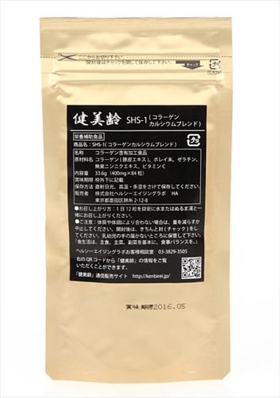 トレイル評価する死健美齢SHS-1コラーゲンカルシウムブレンド