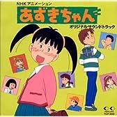 あずきちゃん ― オリジナル・サウンドトラック