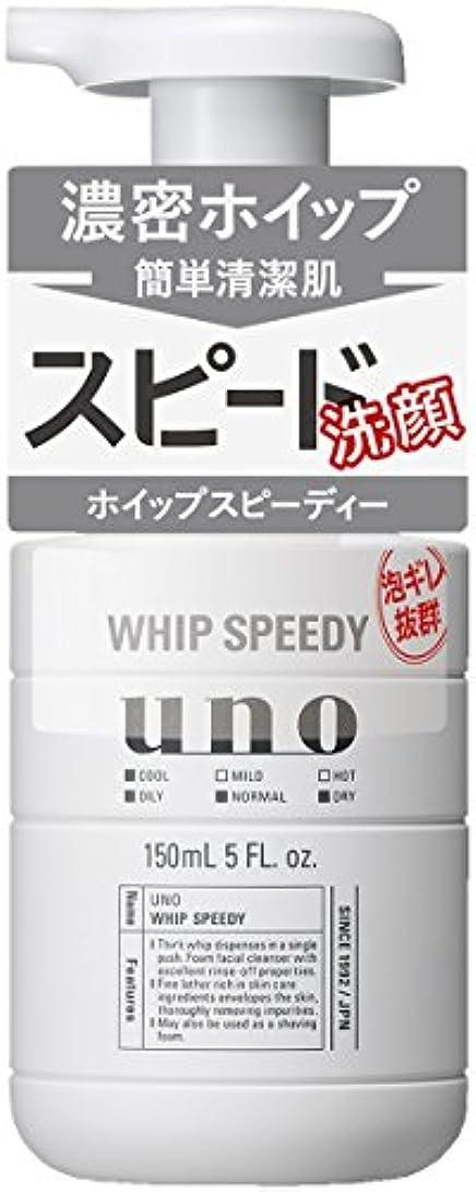 禁止するラフ睡眠小間ウーノ ホイップスピーディー 150ml