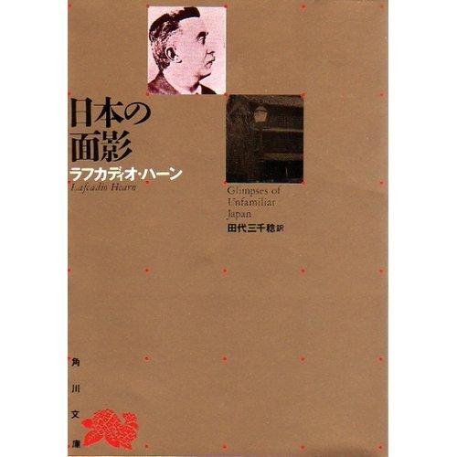 日本の面影 (角川文庫)の詳細を見る
