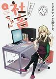 いきのこれ! 社畜ちゃん コミック 1-4巻セット