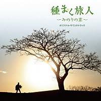 種まく旅人~みのりの茶~ オリジナル・サウンドトラック