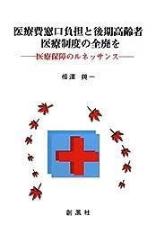 Amazon.co.jp: 相沢 与一:作品一...