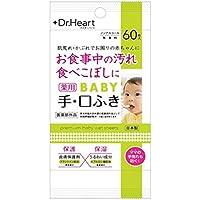【医薬部外品】Dr.Heart 薬用 赤ちゃんの手・口ふき 60枚