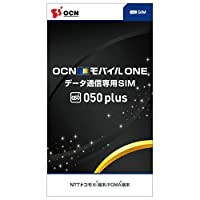 OCN モバイル ONE IP電話(050 plus)+データ通信専用SIMカード 月額1,134円(税込)~(標準SIM)