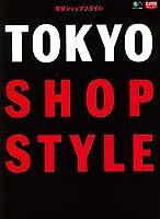 TOKYO SHOP STYLE (エイムック 3835)