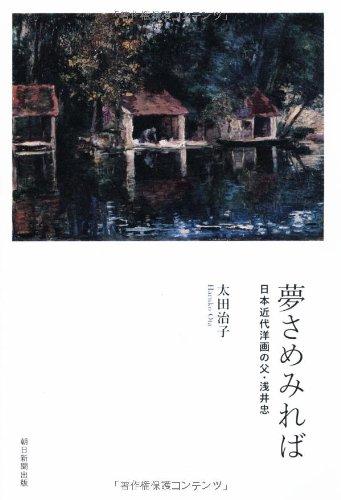 夢さめみれば 日本近代洋画の父・浅井 忠の詳細を見る