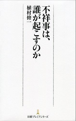不祥事は、誰が起こすのか 日経プレミアシリーズ