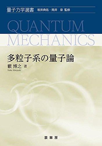 多粒子系の量子論 (量子力学選書)の詳細を見る