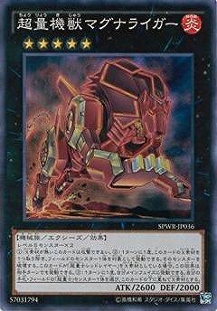 遊戯王/第9期/SPWR-JP036 超量機獣マグナライガー【スーパーレア】