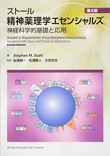 ストール精神薬理学エセンシャルズ 神経科学的基礎と応用 第4版