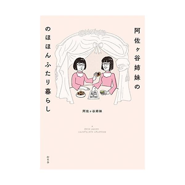 阿佐ヶ谷姉妹の のほほんふたり暮らしの紹介画像2