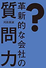革新的な会社の質問力の書影