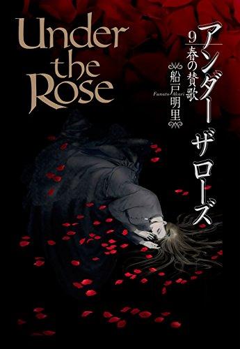 Under the Rose (9) 春の賛歌 【電子限定おまけ付き】 (バーズコミックス デラックス)